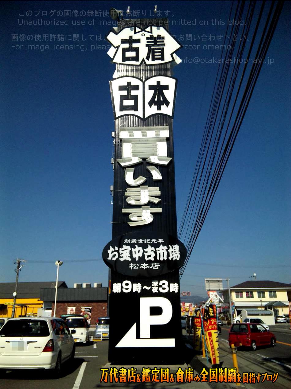 お宝中古市場松本店200903-2