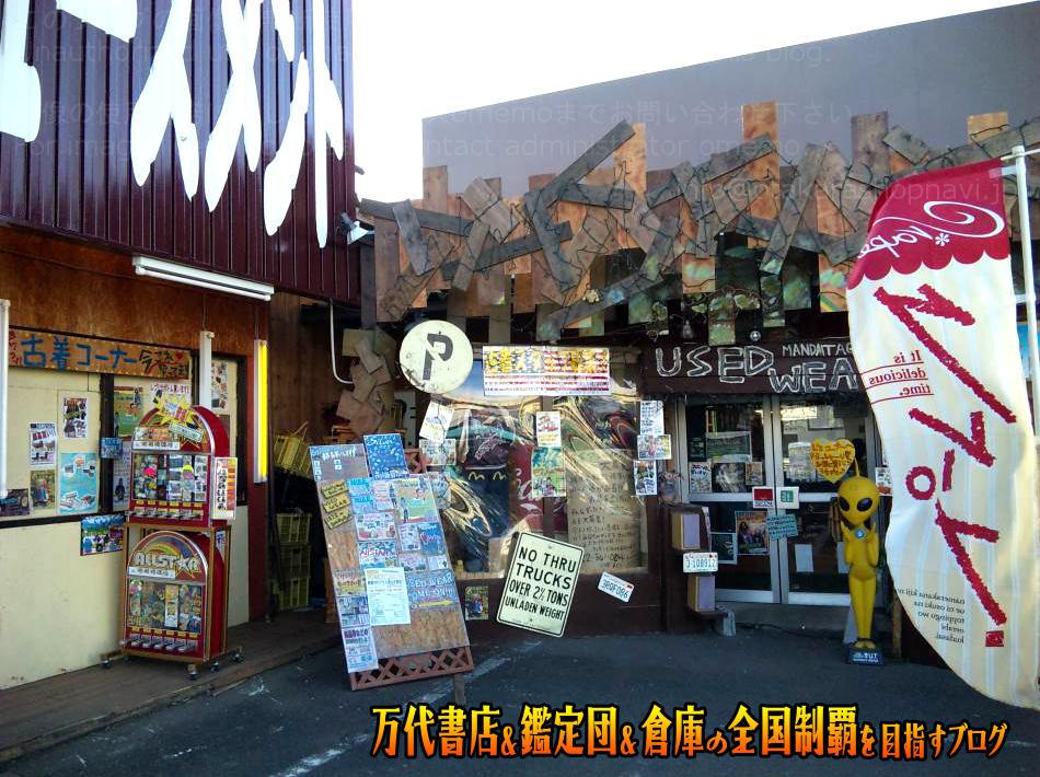 万代多賀城店200901-3