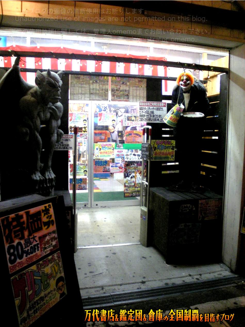 開放倉庫姫路東店200809-3