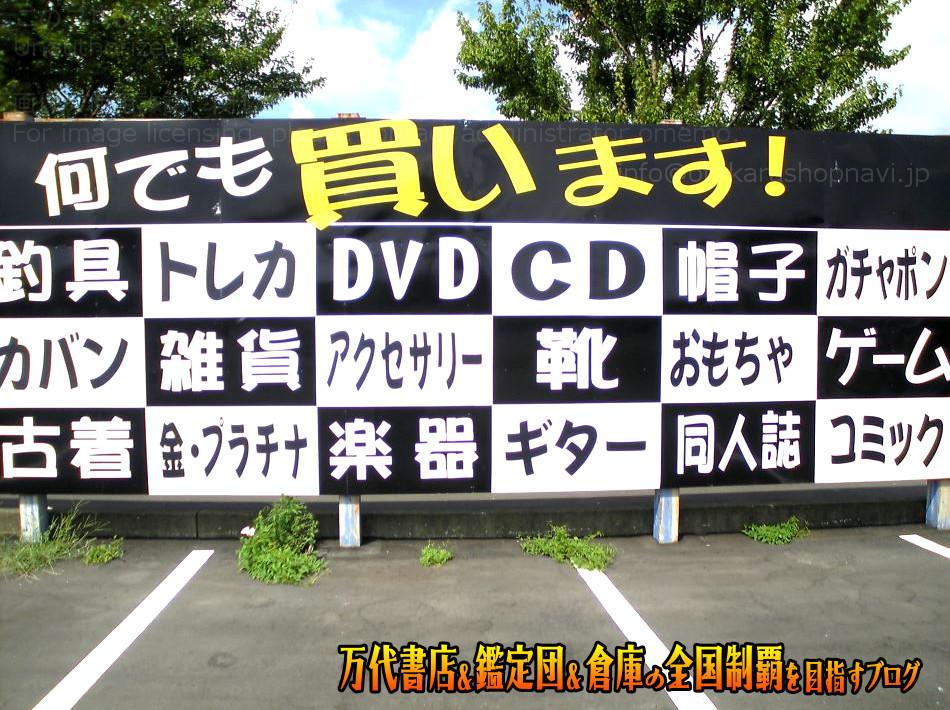 お宝一番福井越前店200809-4