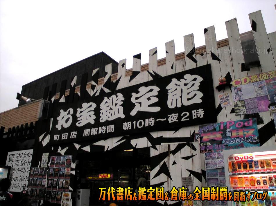お宝鑑定館町田店200801-1