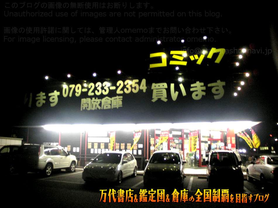 開放倉庫飾磨店200809-2