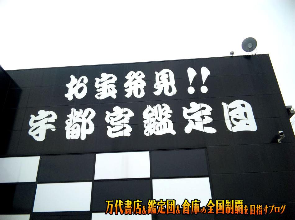 宇都宮鑑定団駅東店200906-2