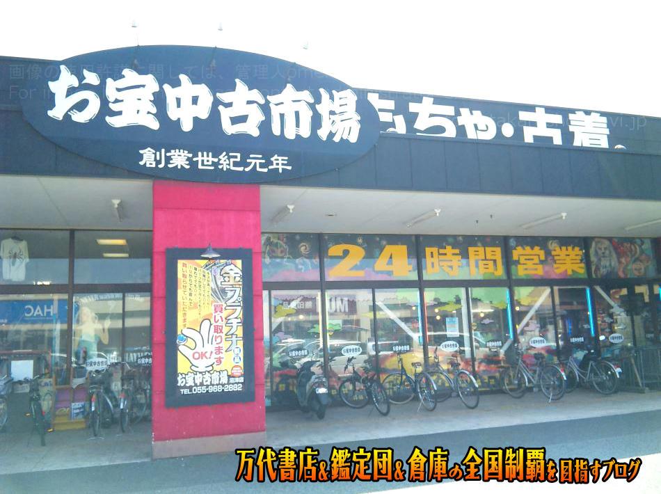 お宝中古市場沼津店200905-4
