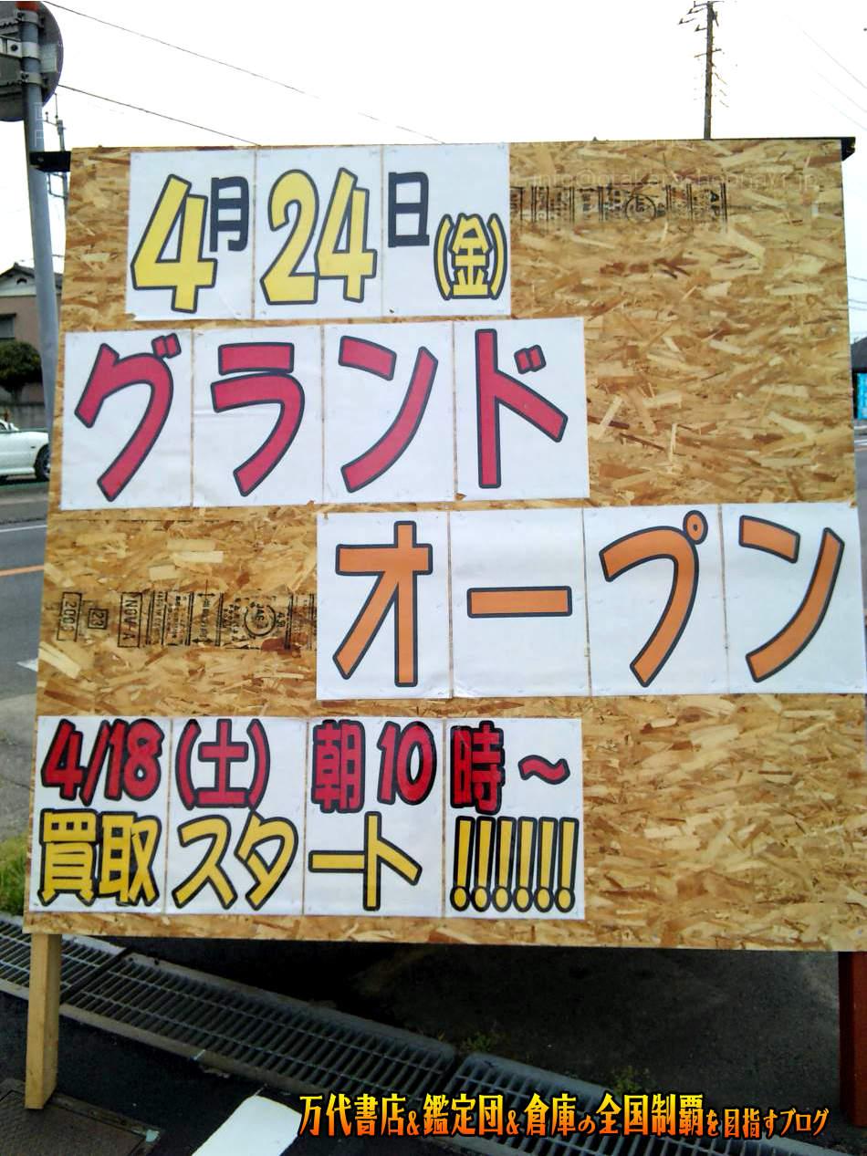 開放倉庫byドッポ石岡店200905-7