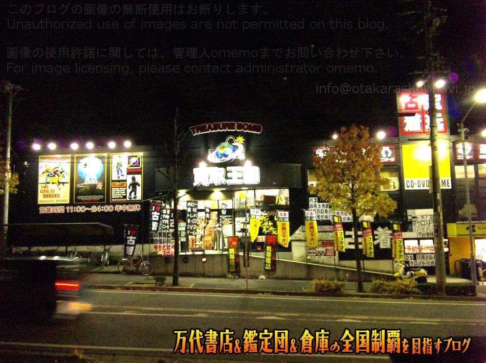 買取王国緑店200812-3