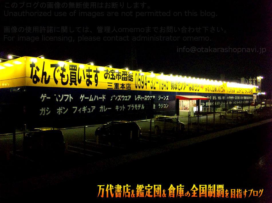 お宝一番館三重本店200812-1