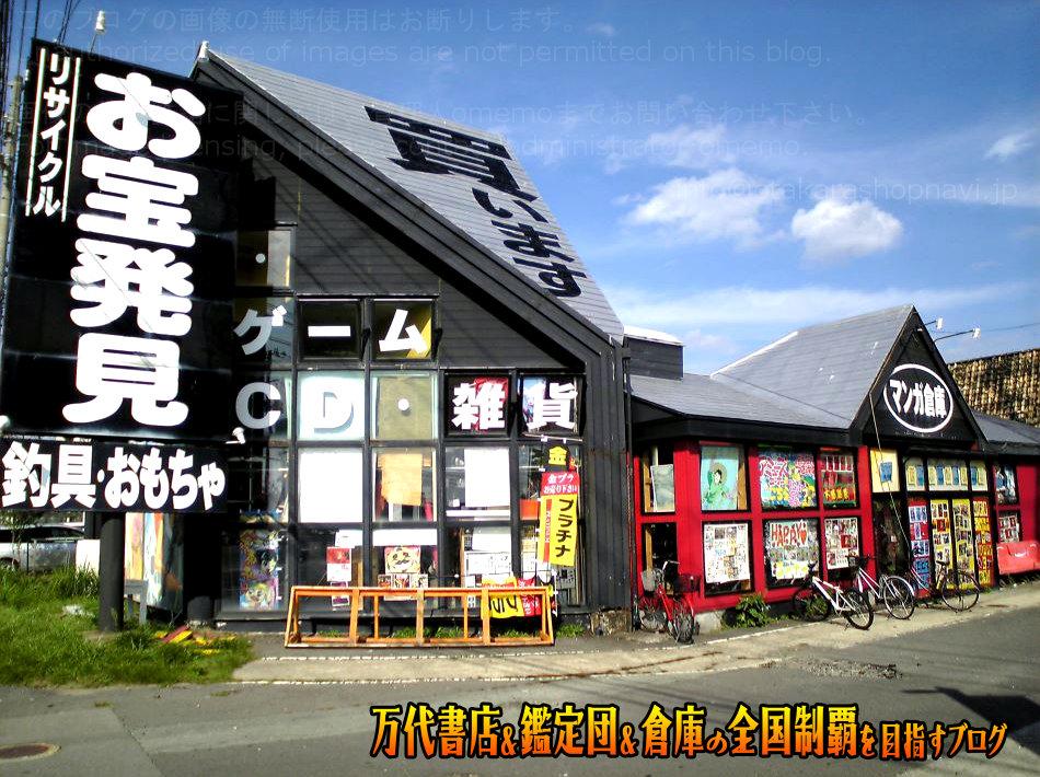 マンガ倉庫秋田店200810-1