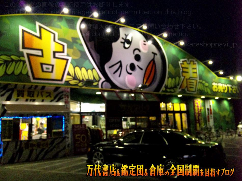古着屋サガリパークおゆみ野店200904-2