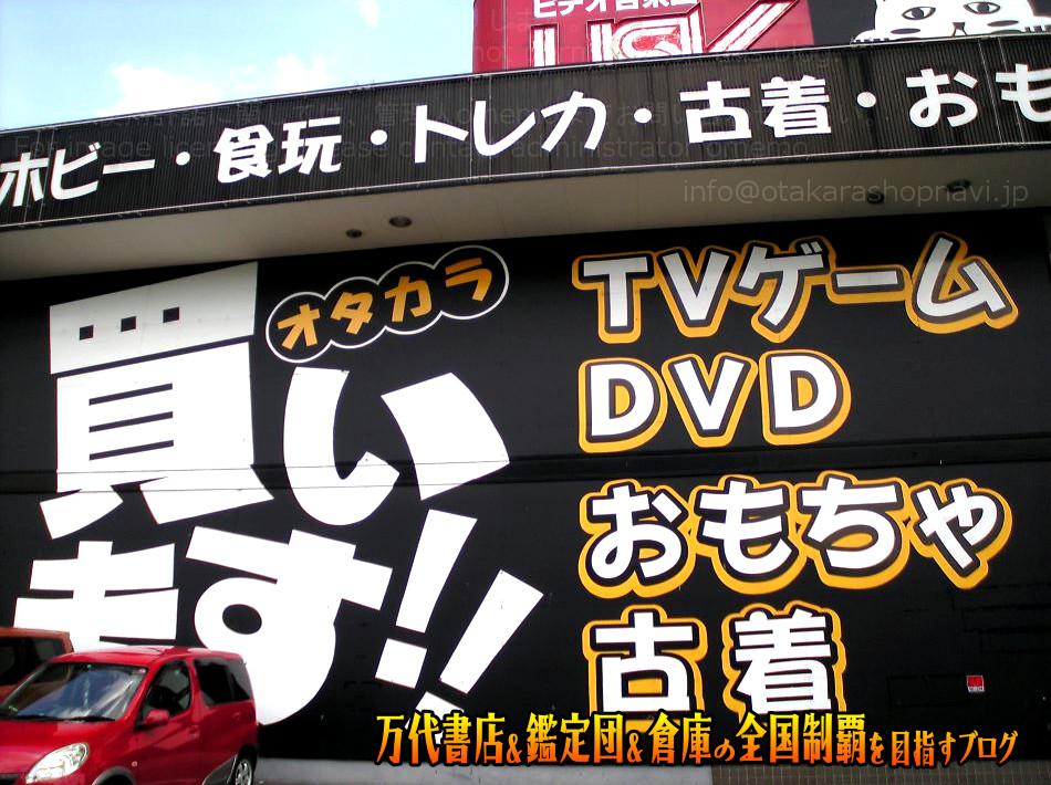 お宝創庫豊田店200808-3