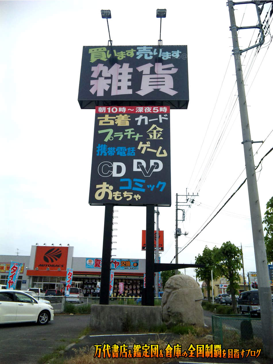 ドッポ佐野店200905-2