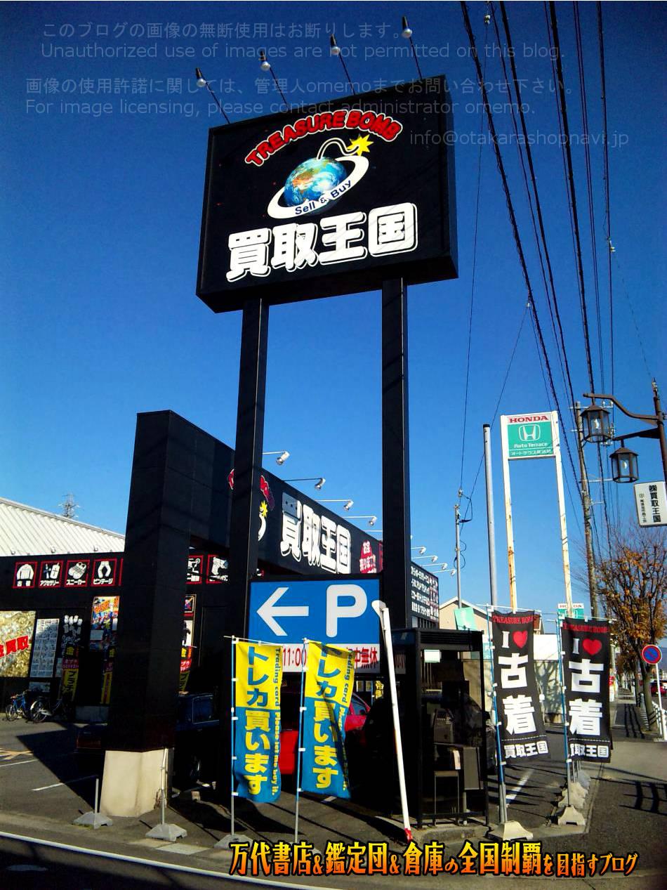 買取王国尾張旭店200812-3