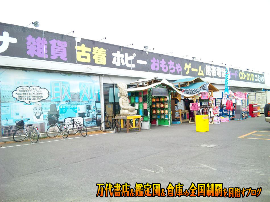 ドッポ佐野店200905-1