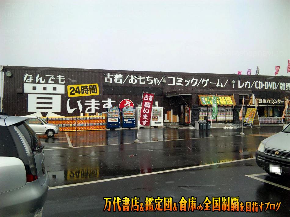 万代古川店200901-2