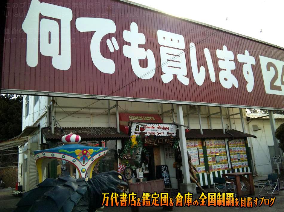 万代仙台泉店200901-6