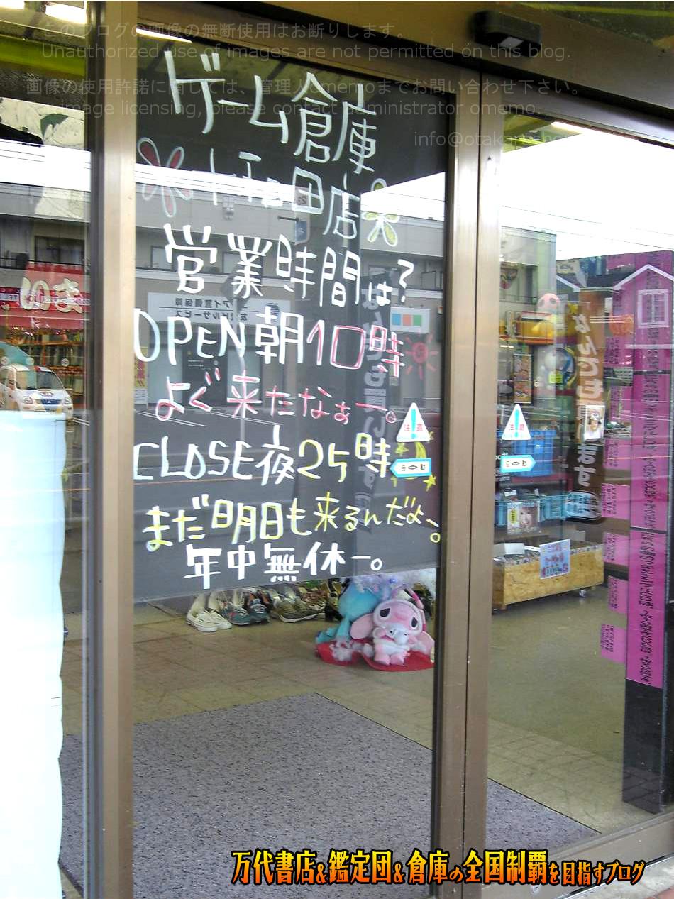 ゲーム倉庫十和田店200812-4