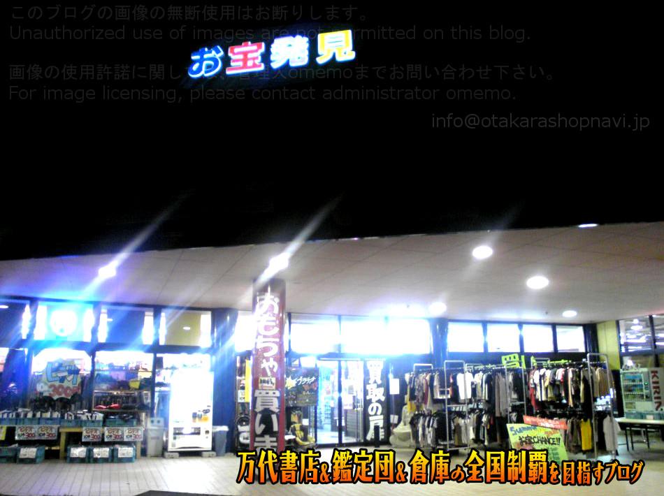 お宝一番福井越前店200809-6