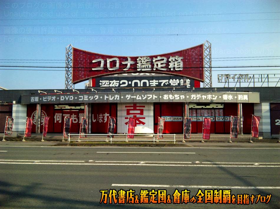コロナ鑑定箱豊川店200812-1