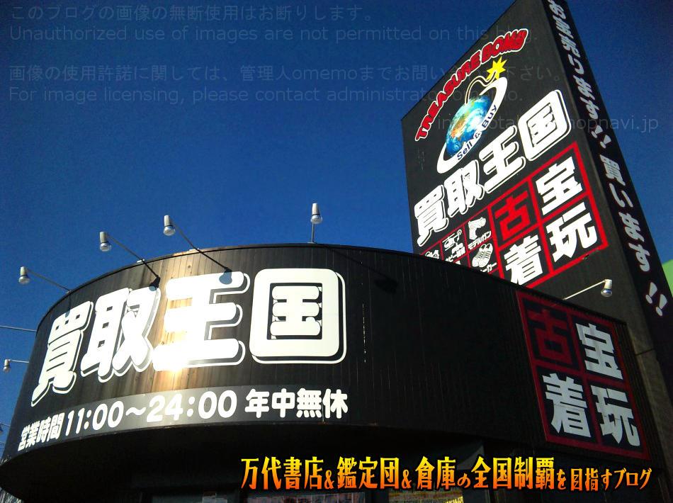 買取王国春日井店200812-2