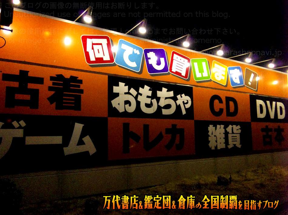 浜北鑑定団200904-3