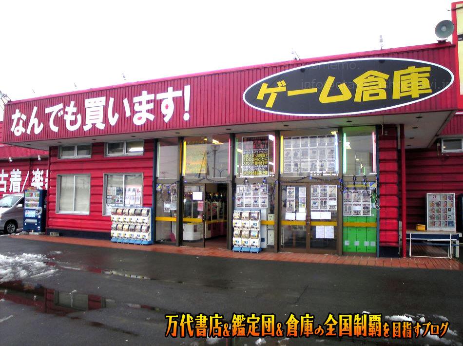 ゲーム倉庫東店200812-3