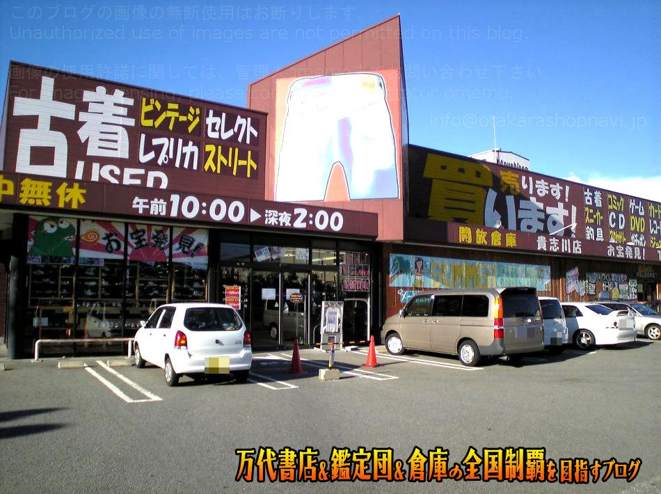 開放倉庫貴志川店200808-1