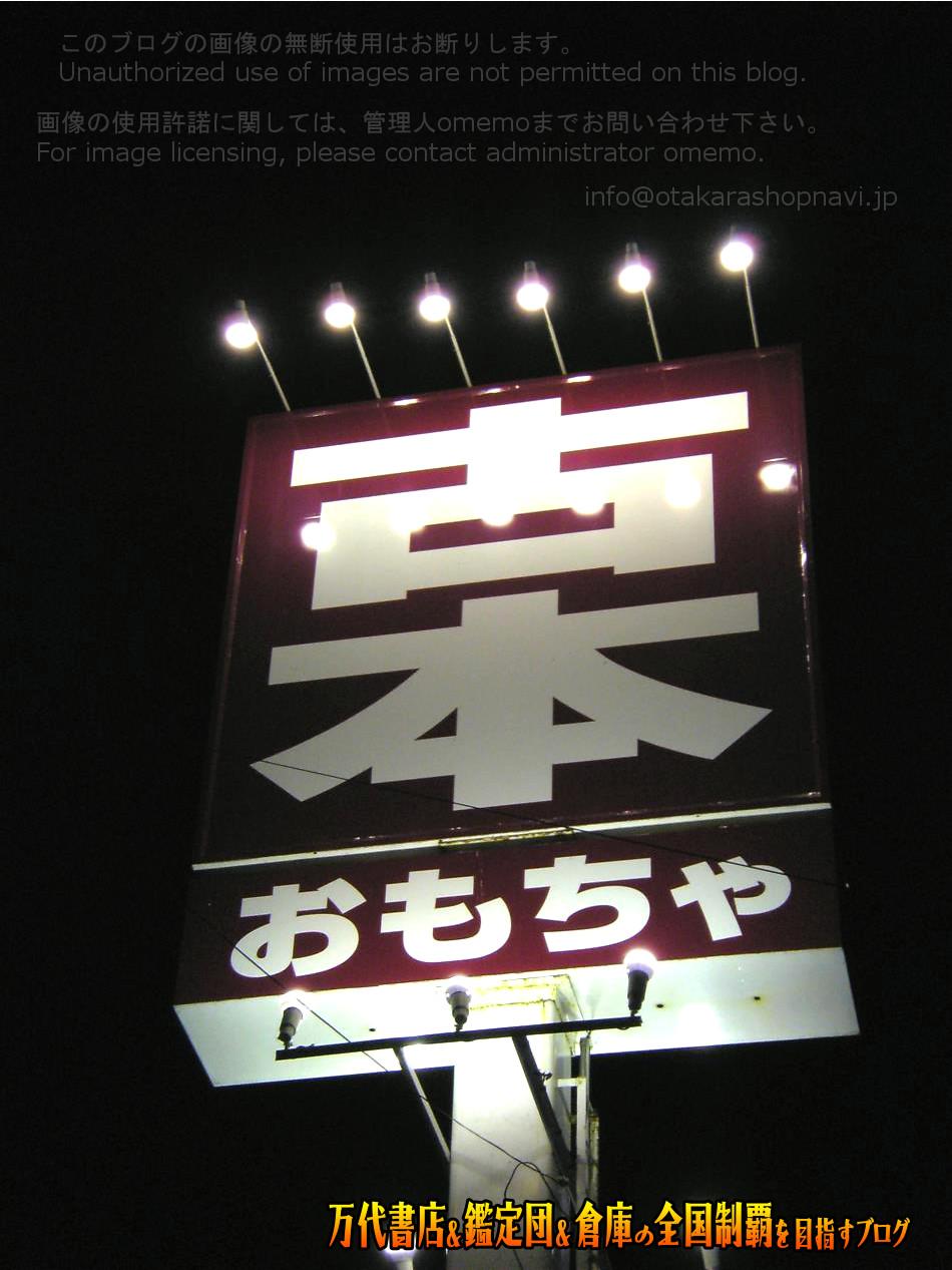 万代書店北上店200811-2