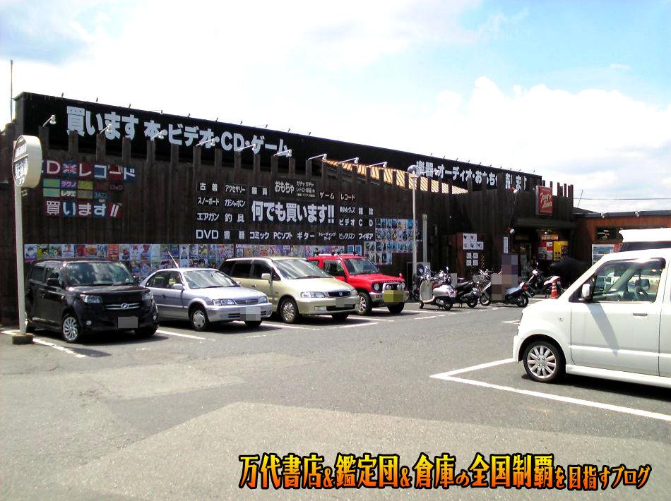 開放倉庫山城店200808-1