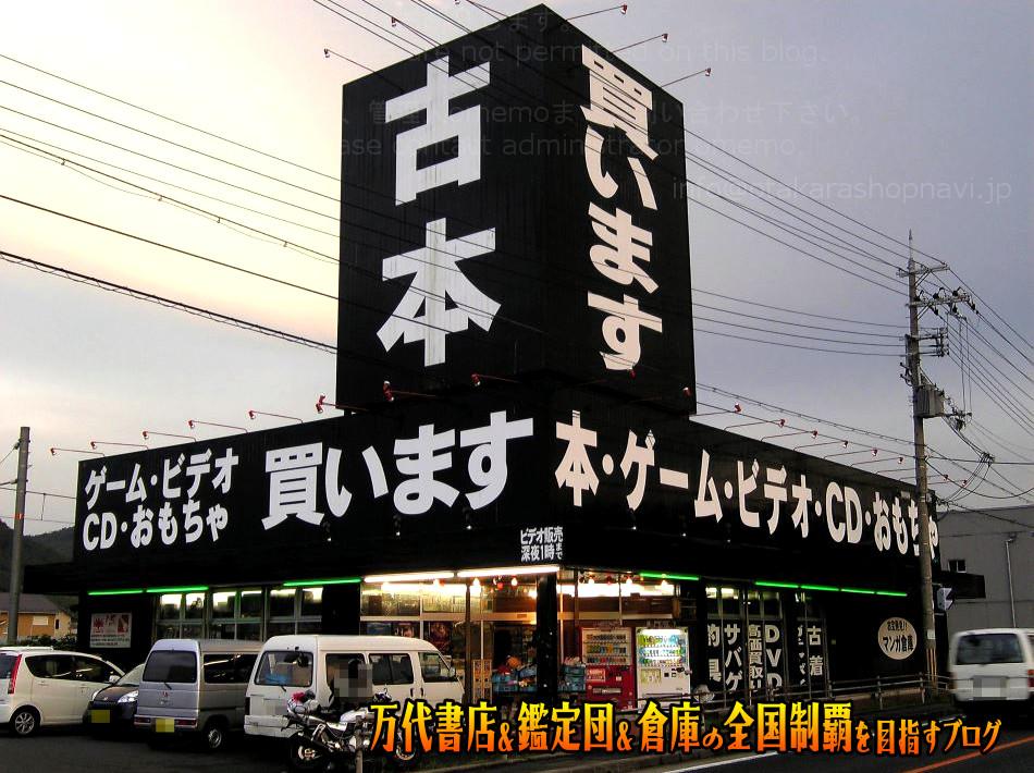 マンガ倉庫舞鶴店200809-1