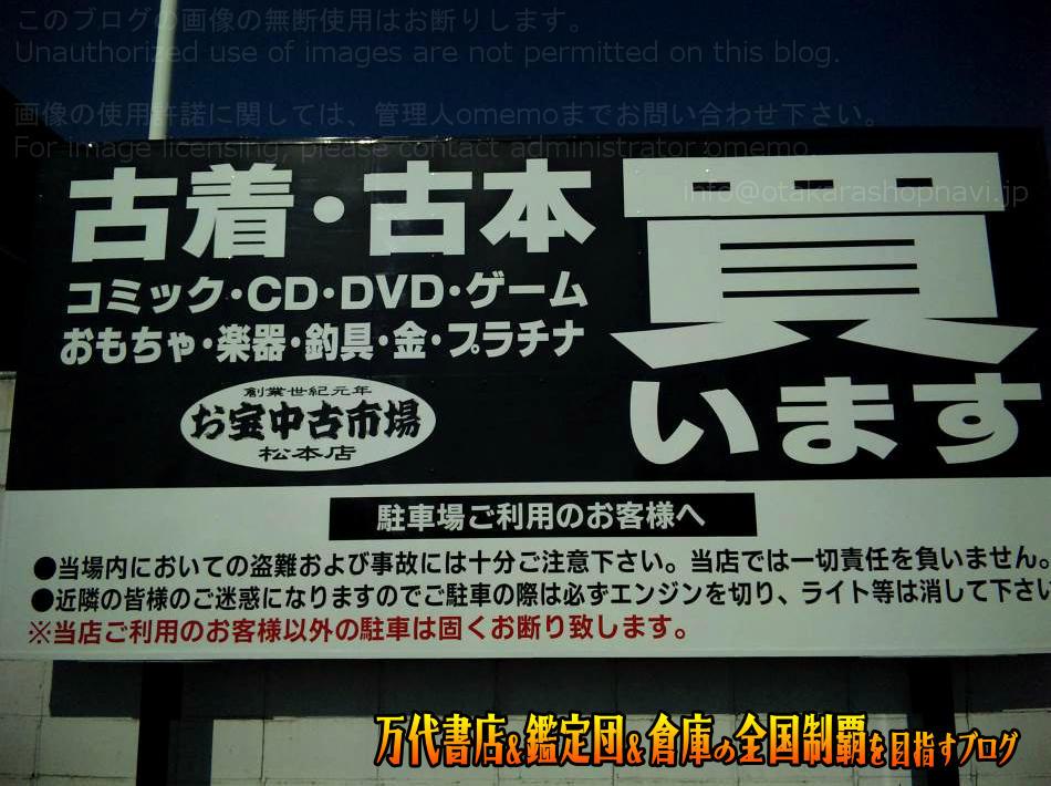 お宝中古市場松本店200903-4