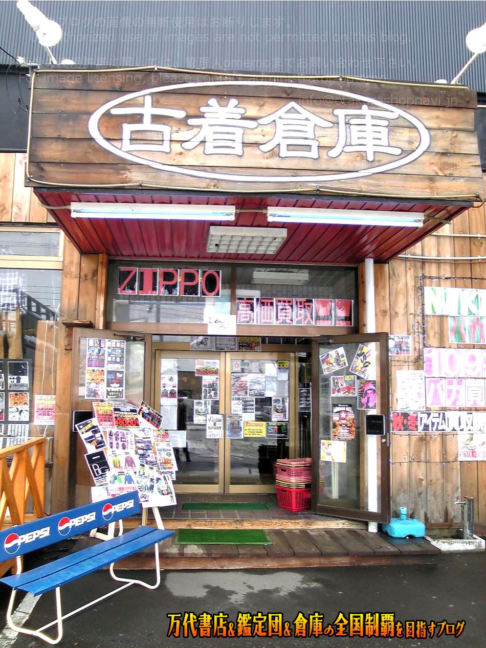 古着倉庫200812-3