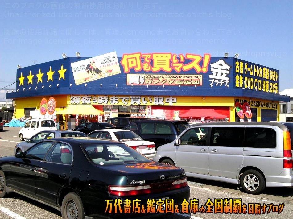 ガラクタ鑑定団足利店200811-1