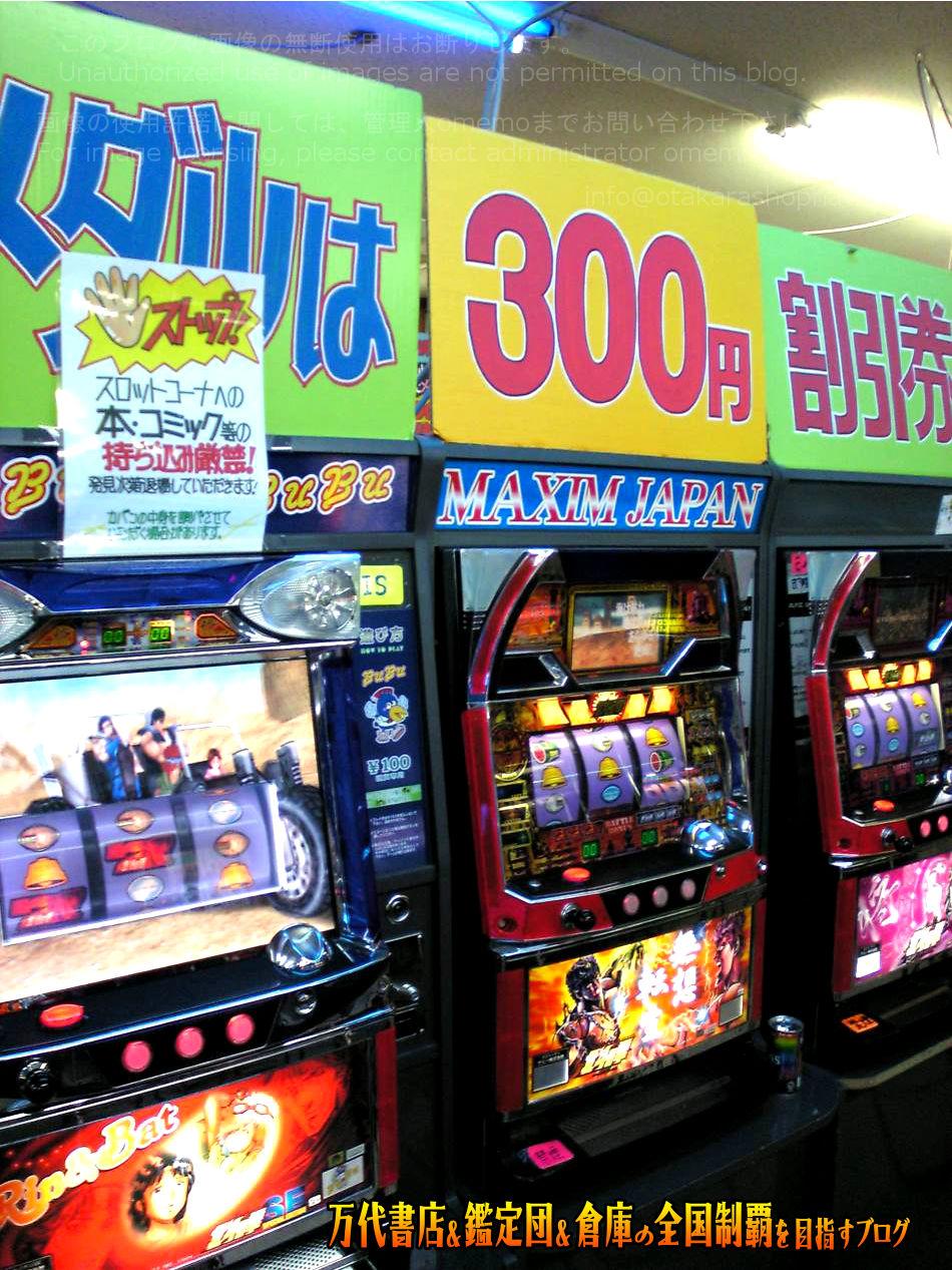 開放倉庫貴志川店200808-3