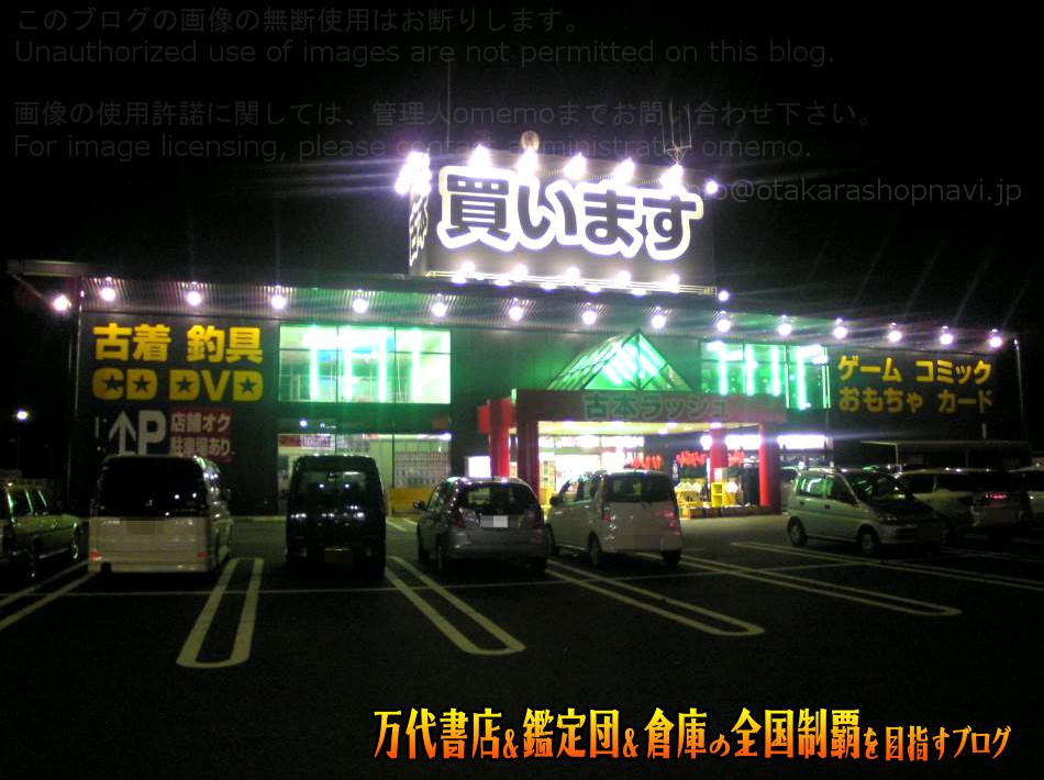 万代書店鈴鹿店200808-1
