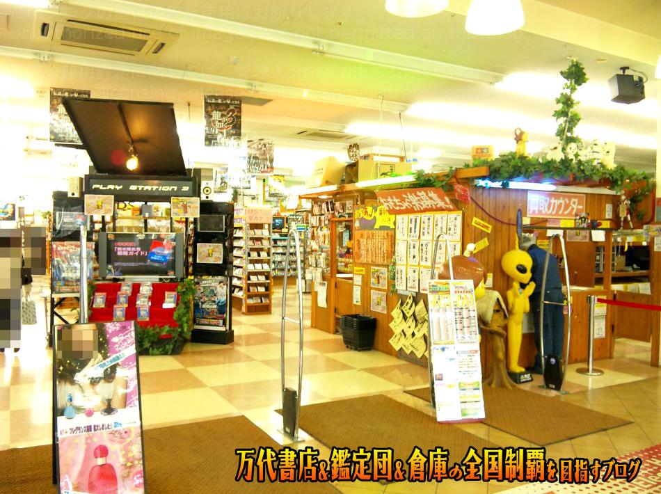 お宝あっとマーケット東習志野店200907-2