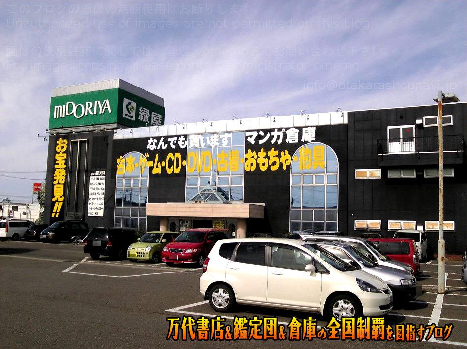マンガ倉庫秋田仁井田店200810-3