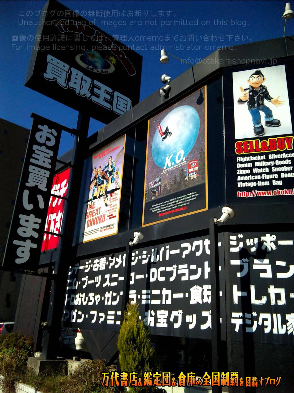 買取王国藤ヶ丘店200812-2