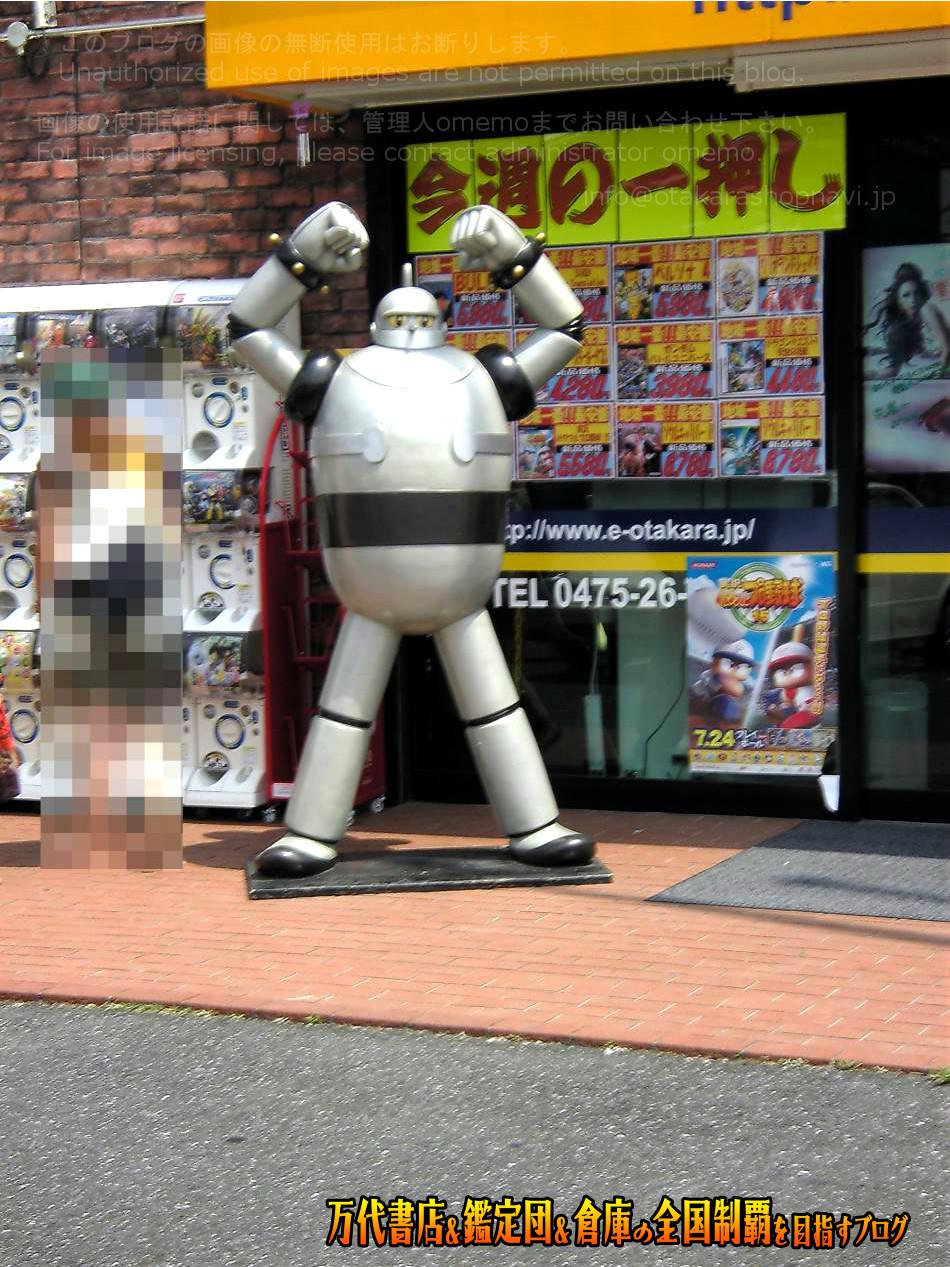 お宝あっとマーケット茂原店200811-2