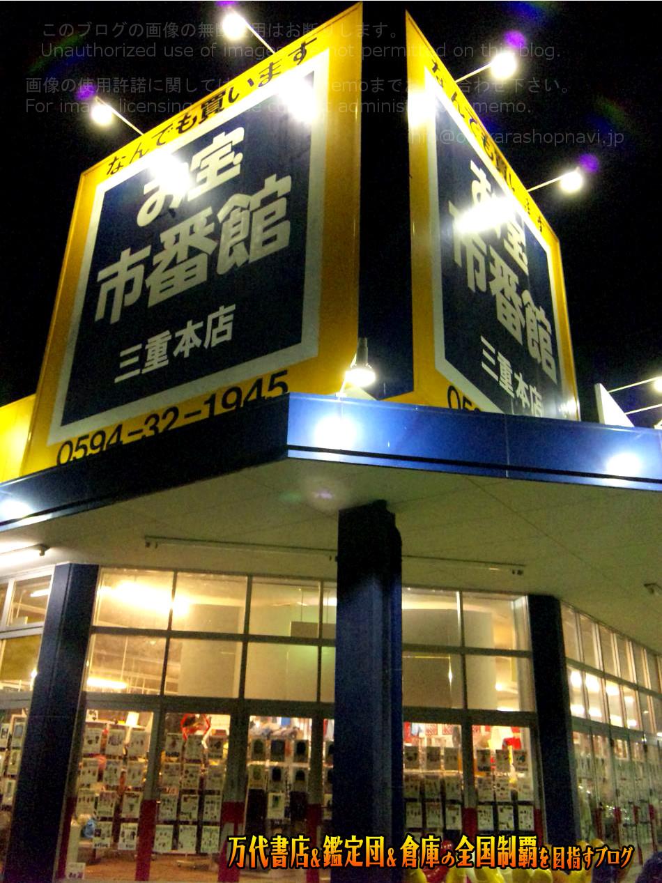 お宝一番館三重本店200812-2