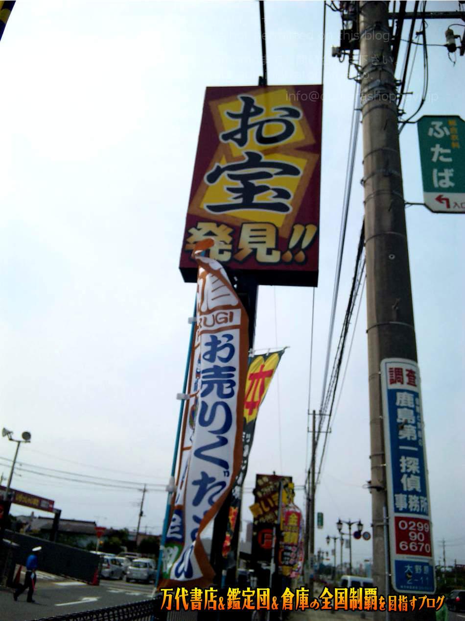 茨城鑑定団神栖店200905-3
