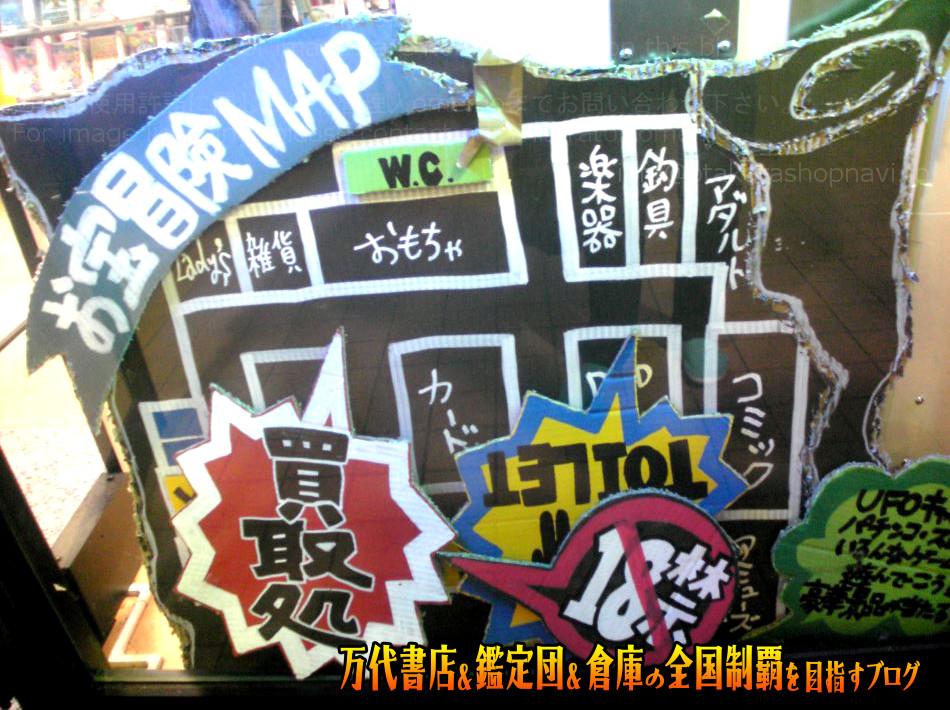 お宝一番福井越前店200809-5