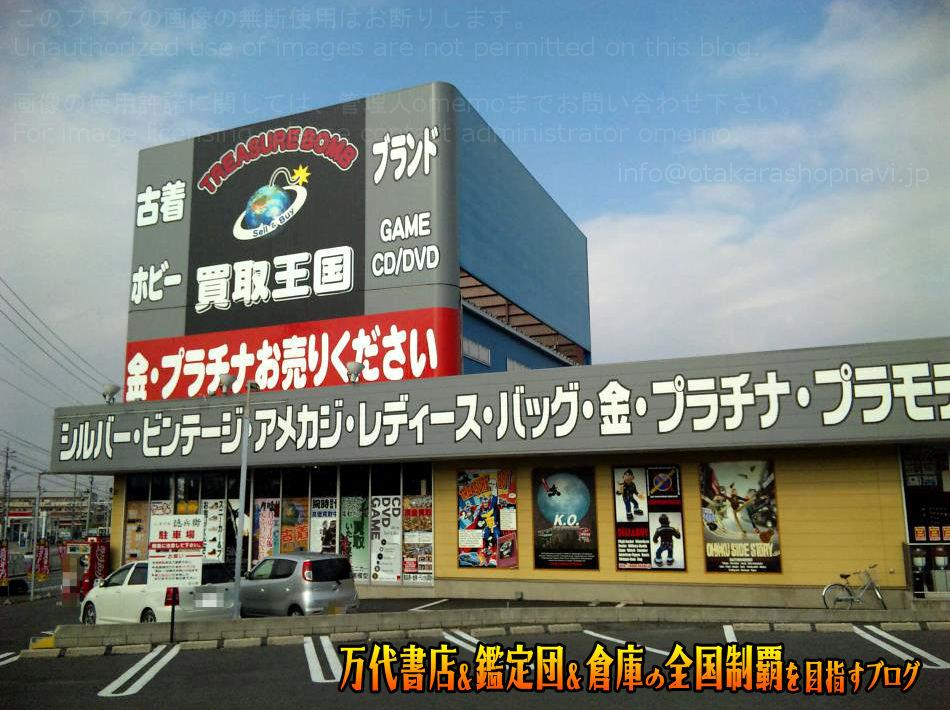 買取王国豊田IC店200812-1