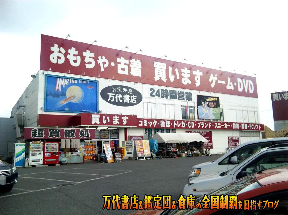 万代書店川越店200909-1