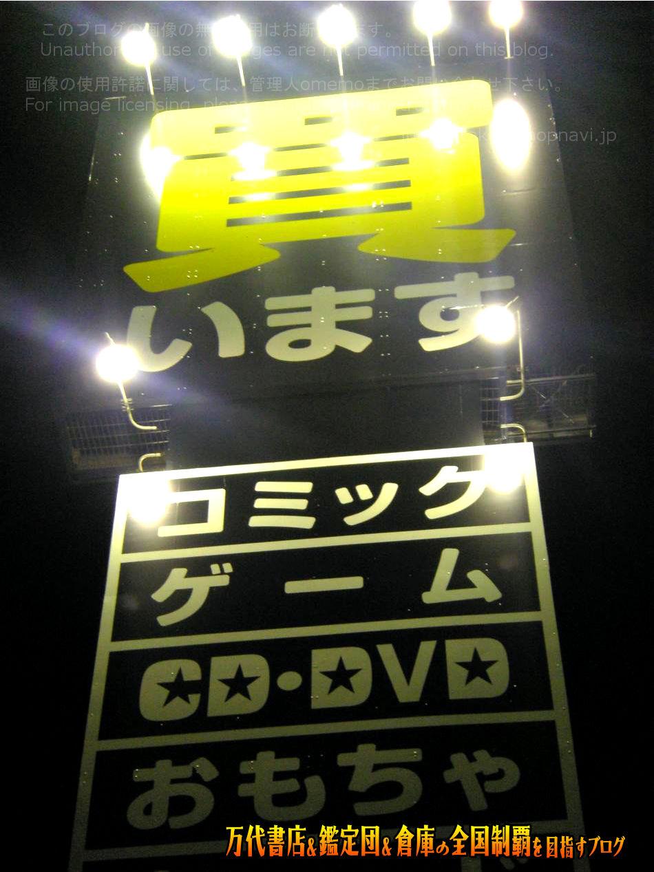 万代書店鈴鹿店200808-3