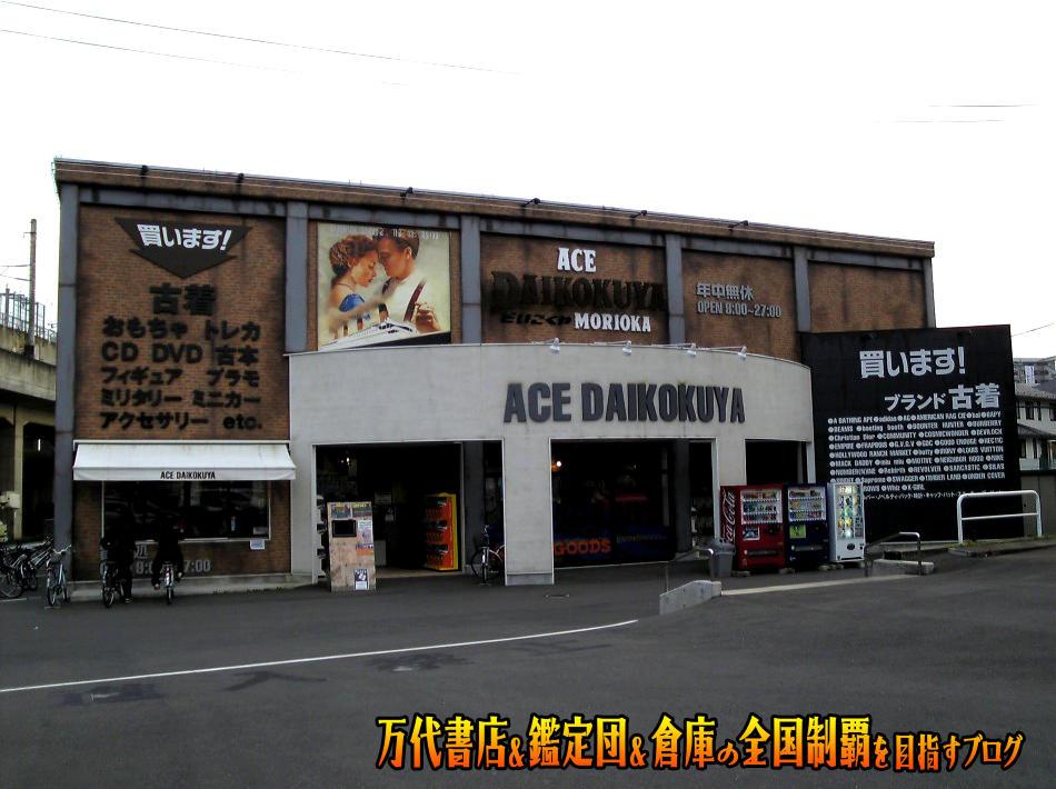 エース大黒屋200810-1