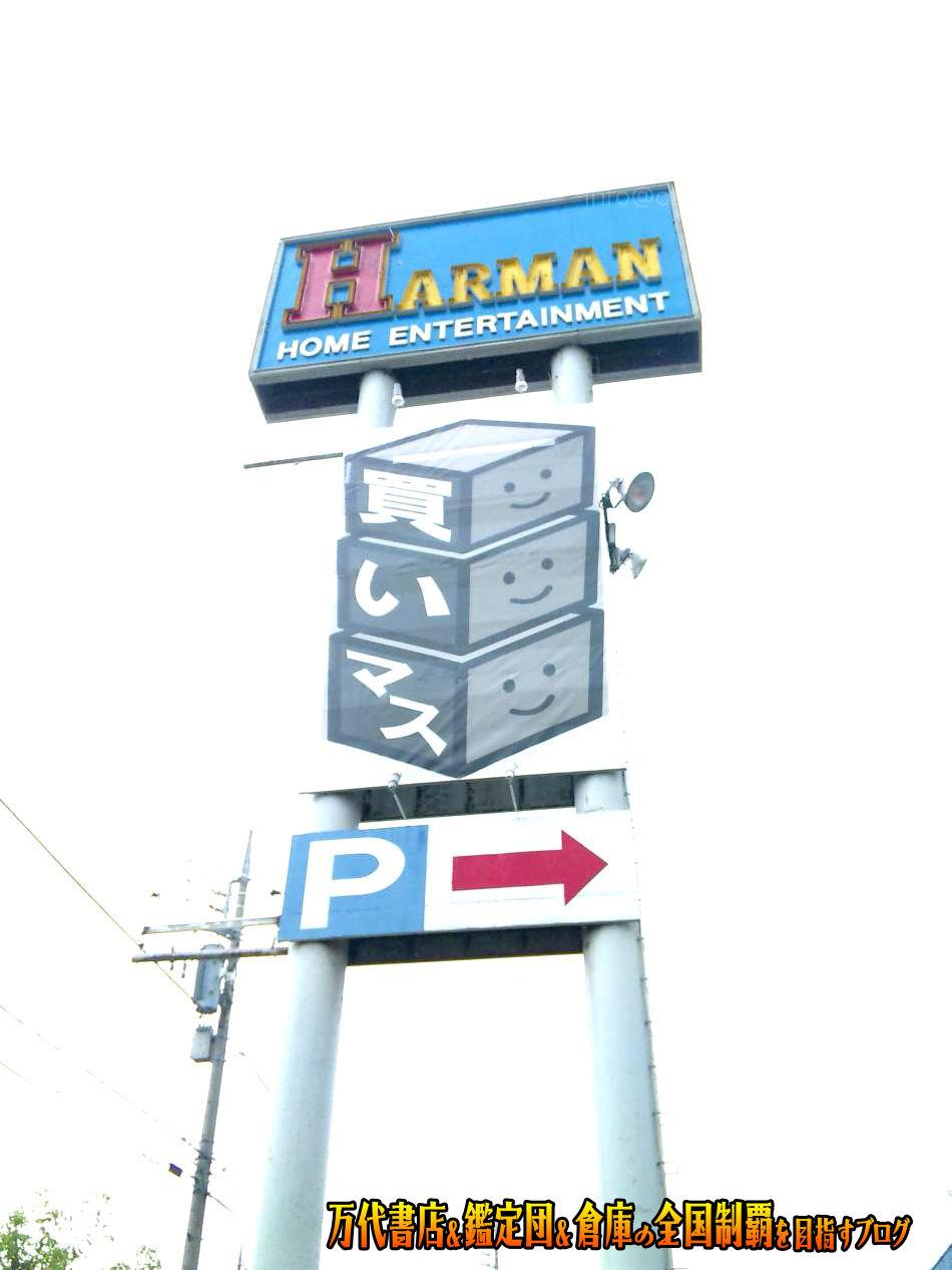 ハーマン館林鑑定団200906-4