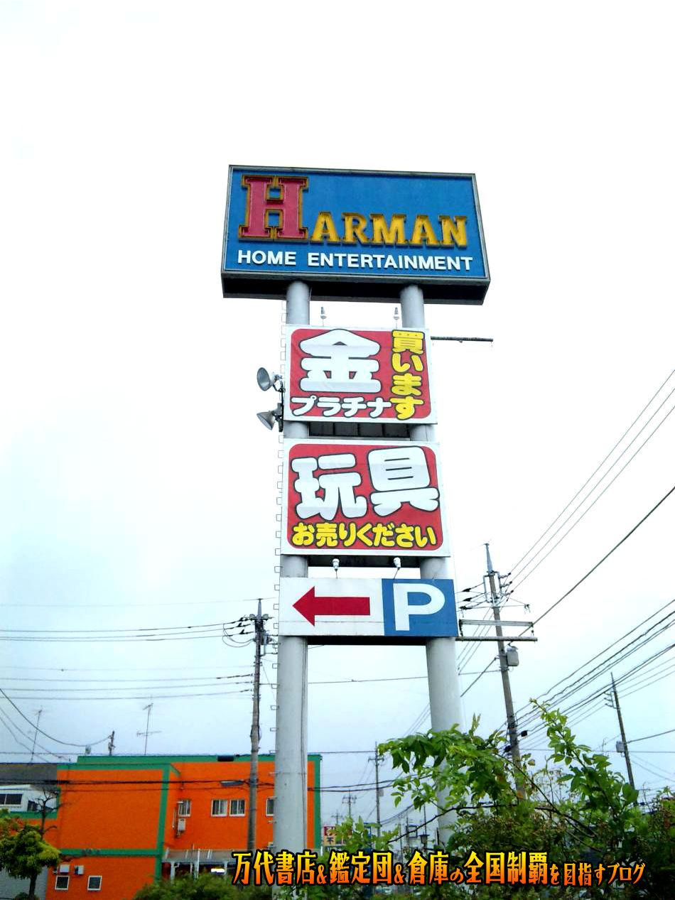 ハーマン館林鑑定団200906-2
