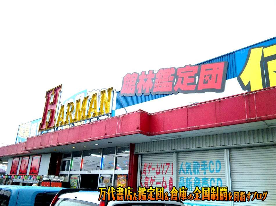 ハーマン館林鑑定団200906-3
