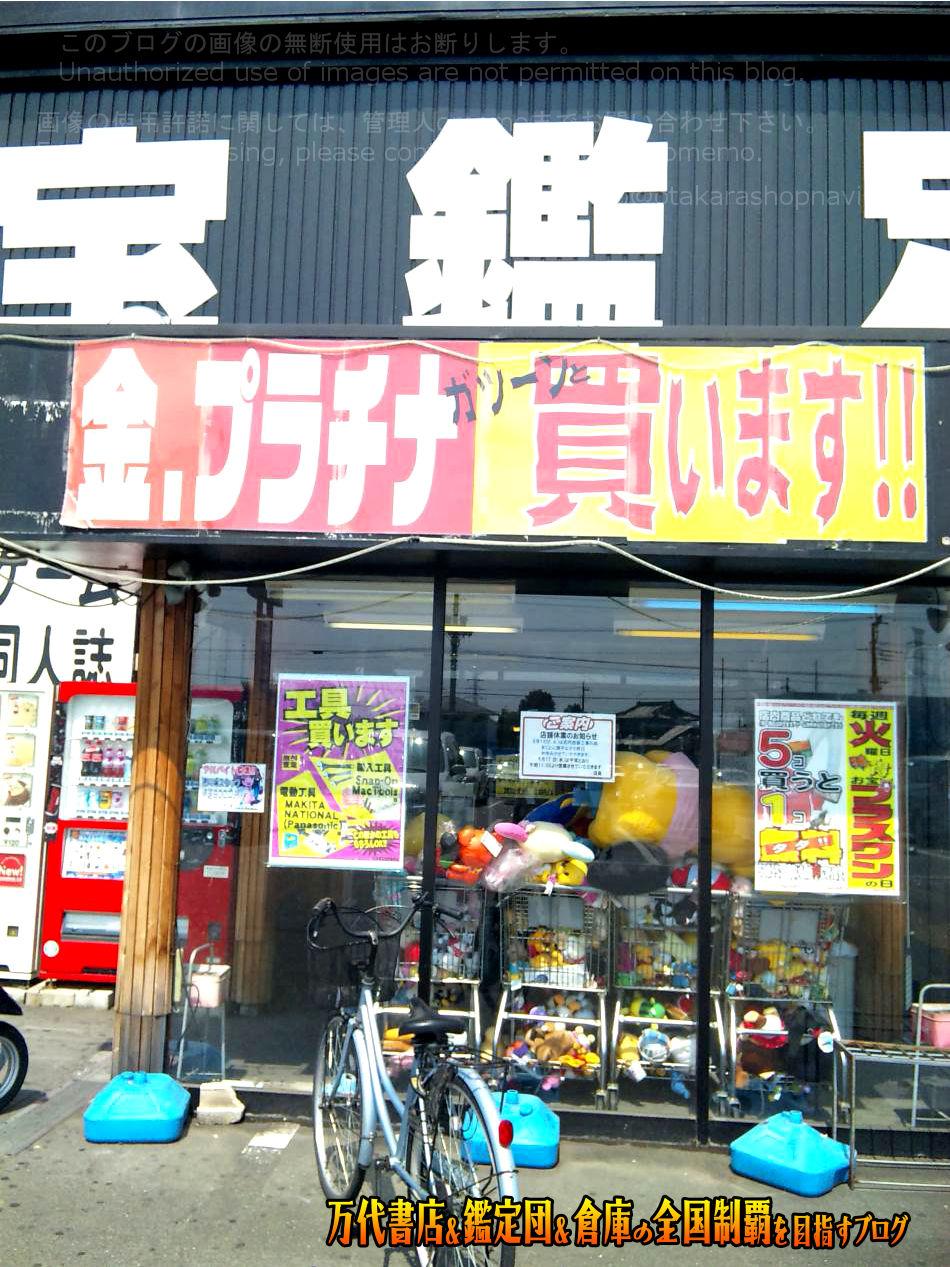 お宝鑑定館伊勢崎店200906-3