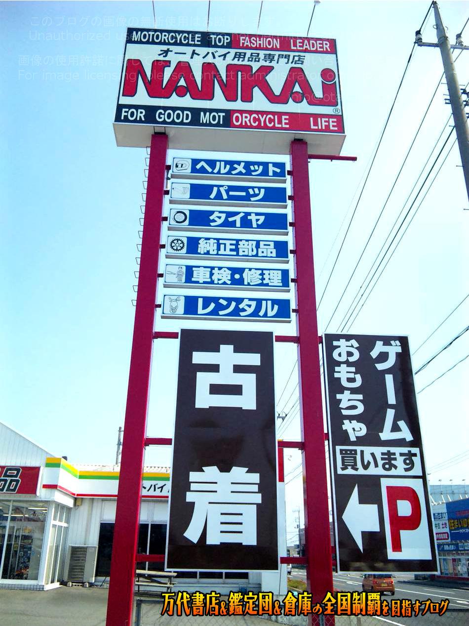 お宝鑑定館伊勢崎店200906-2